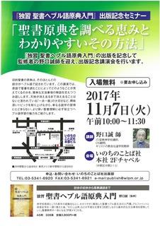 20171107.jpg