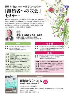 「離婚者への牧会」セミナー案内.jpg